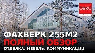 ОБЗОР КОТТЕДЖА ФАХВЕРК 255 М2. Современный дизайн загородного дома в Osko-Village (Оско-Вилладж).