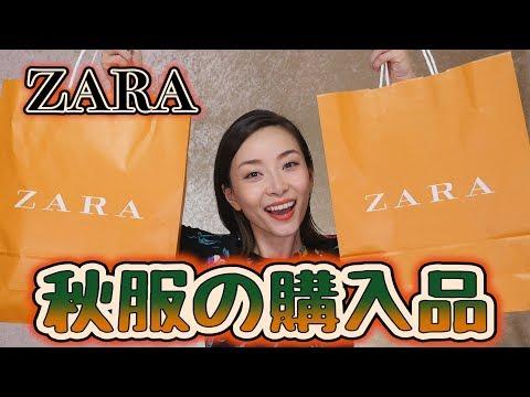 【ZARA】今から着れる秋服購入品!!