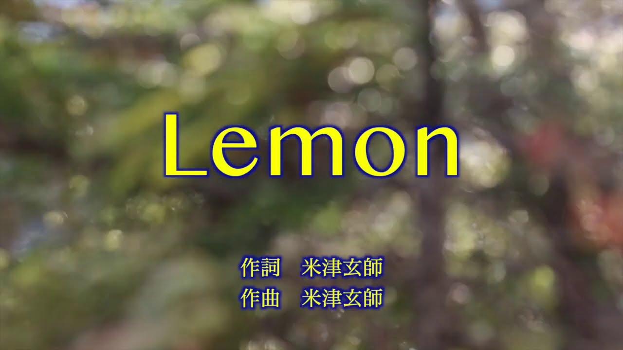 【カラオケ】Lemon/米津玄師 【高音質カラオケ 練習用】