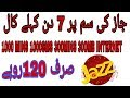 JAZZ New PACKAGES 7 day call *701*.......new video 2018