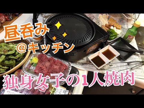 #4【独身女の昼呑み@キッチン】イワタニの「やきまる」で自宅で焼肉!&激辛グルメ祭りに行ってきた話。