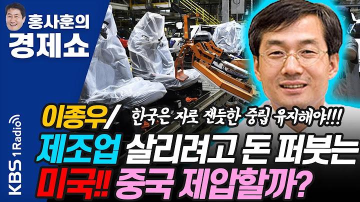 [홍사훈의 경제쇼] 이종우ㅡ제조업 살리려고 돈 퍼붓는 미국!! 중국 제압할까? | KBS 210405 방송