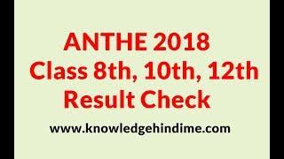 ANTHE 2018 Result कैसे देखे / Check करे Class 8th, 10th, 12th