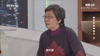 [健康之路]敬老孝亲有良方(五) 老年人的失眠| CCTV科教