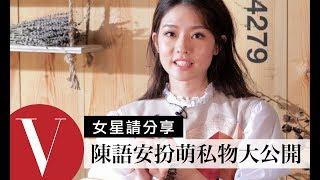 裝萌靠這招!吳克群女友陳語安私房小物大公開In The Bag|女星請分享|Vogue Taiwan
