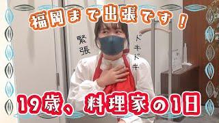 お仕事にグルメに忙しいー!食いしん坊はるあんの福岡Vlog!