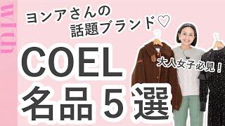 ヨンアさんのブランド「COEL」が超話題♡OLにおすすめの名品をご紹介します!
