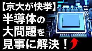 【衝撃】京大が「次世代半導体」で快挙達成!