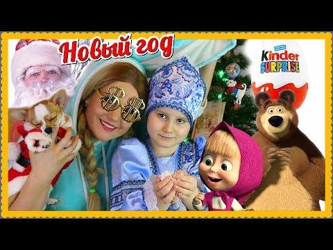 Новый год 2018 Маша и Медведь Дед Мороз Учимся считать Киндер сюрприз Ёлочные игрушки Снег Чихуахуа