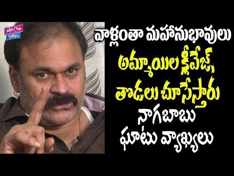 Nagababu Sensational Comments On SP Balasubramanyam