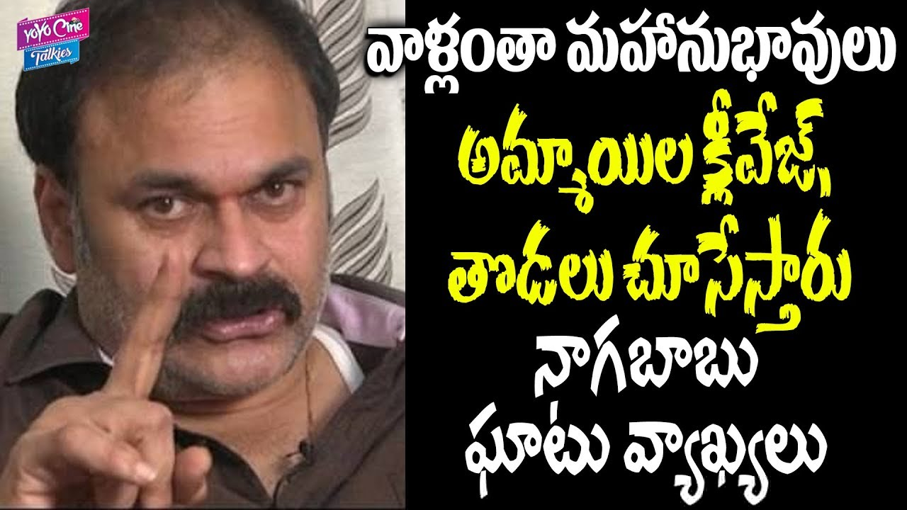 Nagababu Sensational Comments On SP Balasubramanyam   Support To