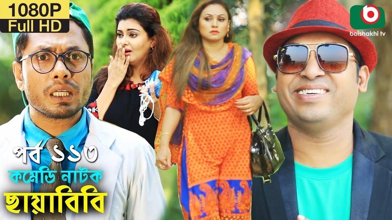 কমেডি নাটক - ছায়াবিবি   Bangla New Funny Natok Chayabibi EP 113   AKM Hasan & Jamil   Drama Seri