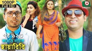 কমেডি নাটক - ছায়াবিবি | Bangla New Funny Natok Chayabibi EP 113 | AKM Hasan & Jamil | Drama Serial