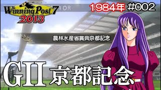 ウイニングポスト7 2013 PSP #002 京都記念 GII