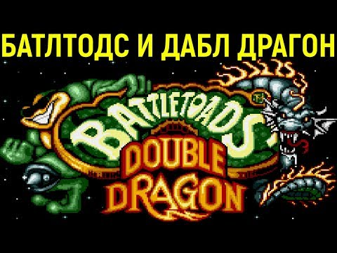 СЕГА БАТЛТОДС И ДАБЛ ДРАГОН - Battletoads & Double Dragon / Battletoads And Double Dragon Sega