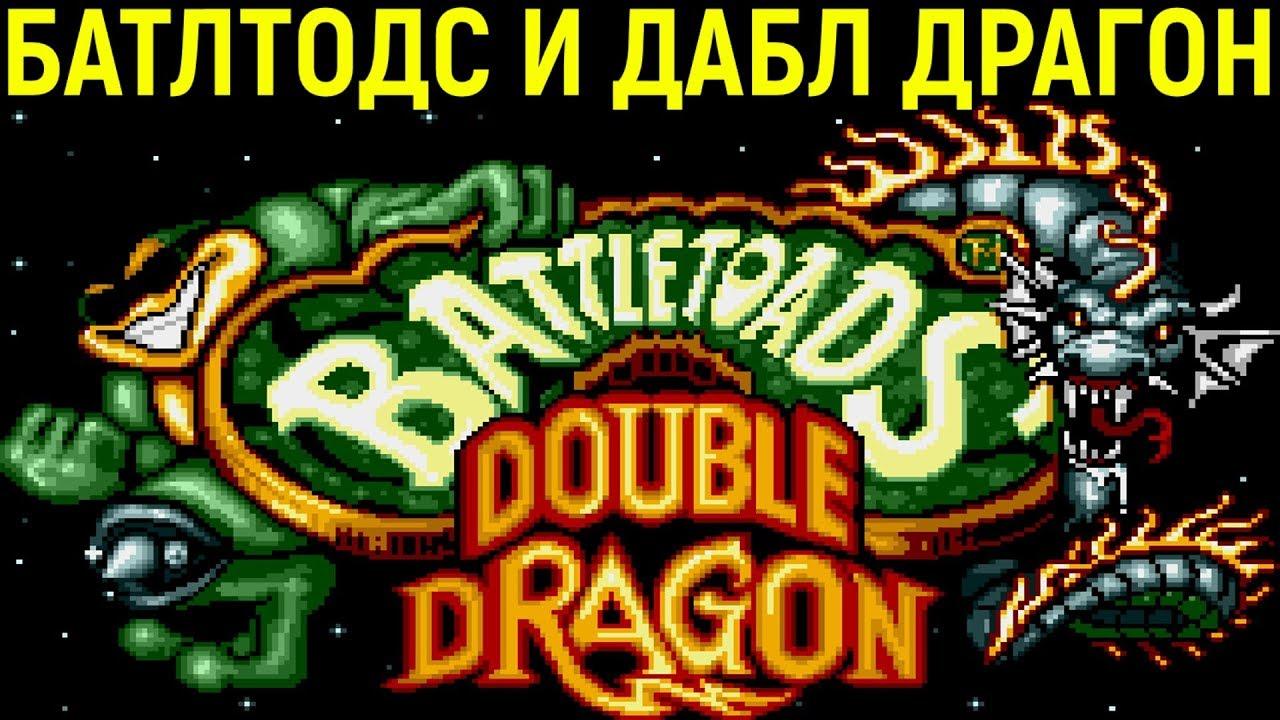 СЕГА БАТЛТОДС И ДАБЛ ДРАГОН - Battletoads & Double Dragon / Battletoads and Double Dragon Sega