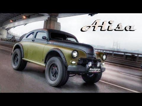 """ГАЗ-М20 """"АЛИСА"""". Все этапы создания."""