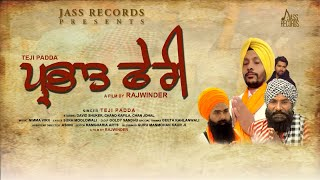 Prabhat Feri  | (Full HD )| Teji Padda  |  New Punjabi Songs 2019 | Latest Punjabi Songs 2019