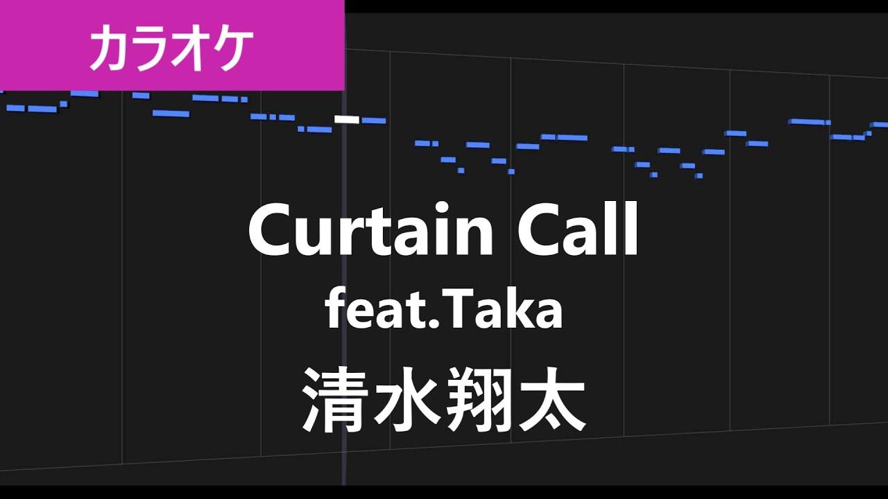 【カラオケ練習】Curtain Call feat.Taka / 清水翔太【歌詞付き】