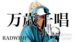 ご視聴ありがとうございます。 今回はRADWIMPSの「万歳千唱」をカバーさ...