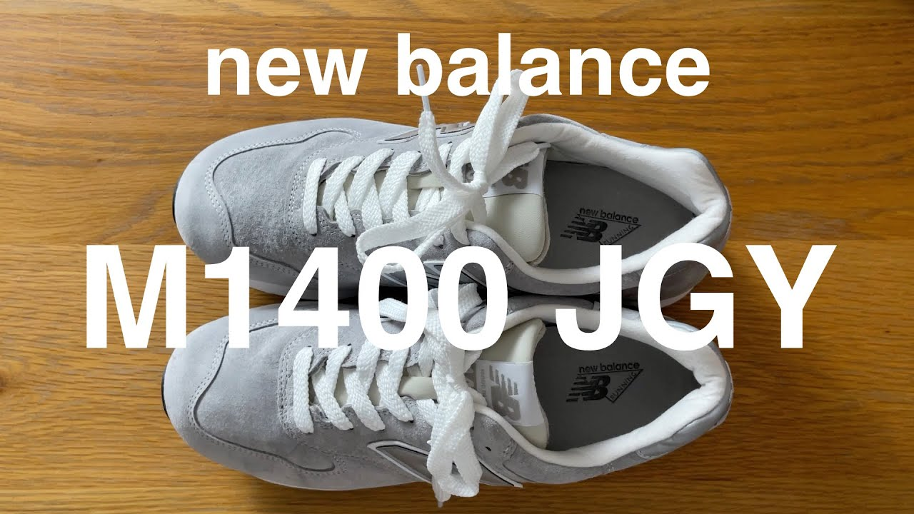 【new balance(ニューバランス)】M1400 JGY。あるミニマリストのグレーのニューバランスへの抑えられない物欲。