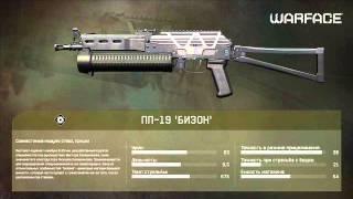 PP-19 Pizon macros X7(warface)