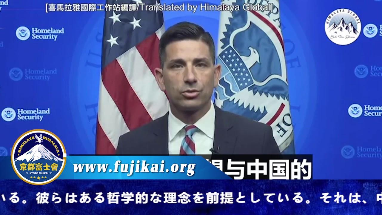 国土安全保障省長官が中共の脅威について初演説!『今最大の脅威は、中共が米国への攻撃を始めていたことである!』