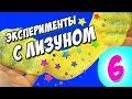 ЭКСПЕРИМЕНТЫ - Проверяем 6 рецептов ЛИЗУНА