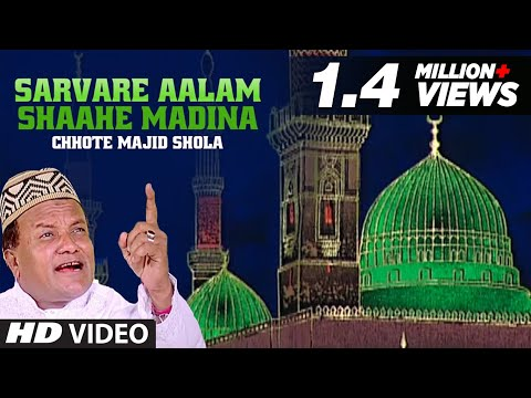 सरवरे आलम शाहे मदीना || CHHOTE MAJID SHOLA || Islamic Songs 2016 || T-Series IslamicMusic