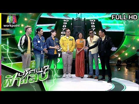 แมน, ก้อง, เจมส์ - Full - วันที่ 17 May 2019