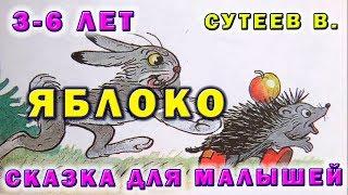 Яблоко 👉 Сказки для малышей Сутеев В.🌟 Беби тайм