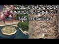Andaman Nicobar Islands Top 10 Facts |అండమాన్ నికోబార్ దీవుల్లో మనుషుల్నిచంపి తినే మనుసులు |Rahasyam