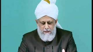 (Bengali) Friday Sermon 20.08.2010 Excellence of the Holy Qur'an and belief in the unseen