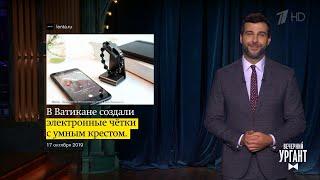 О Дмитрии Нагиеве и электронных четках с умным крестом. Вечерний Ургант. 18.10.2019