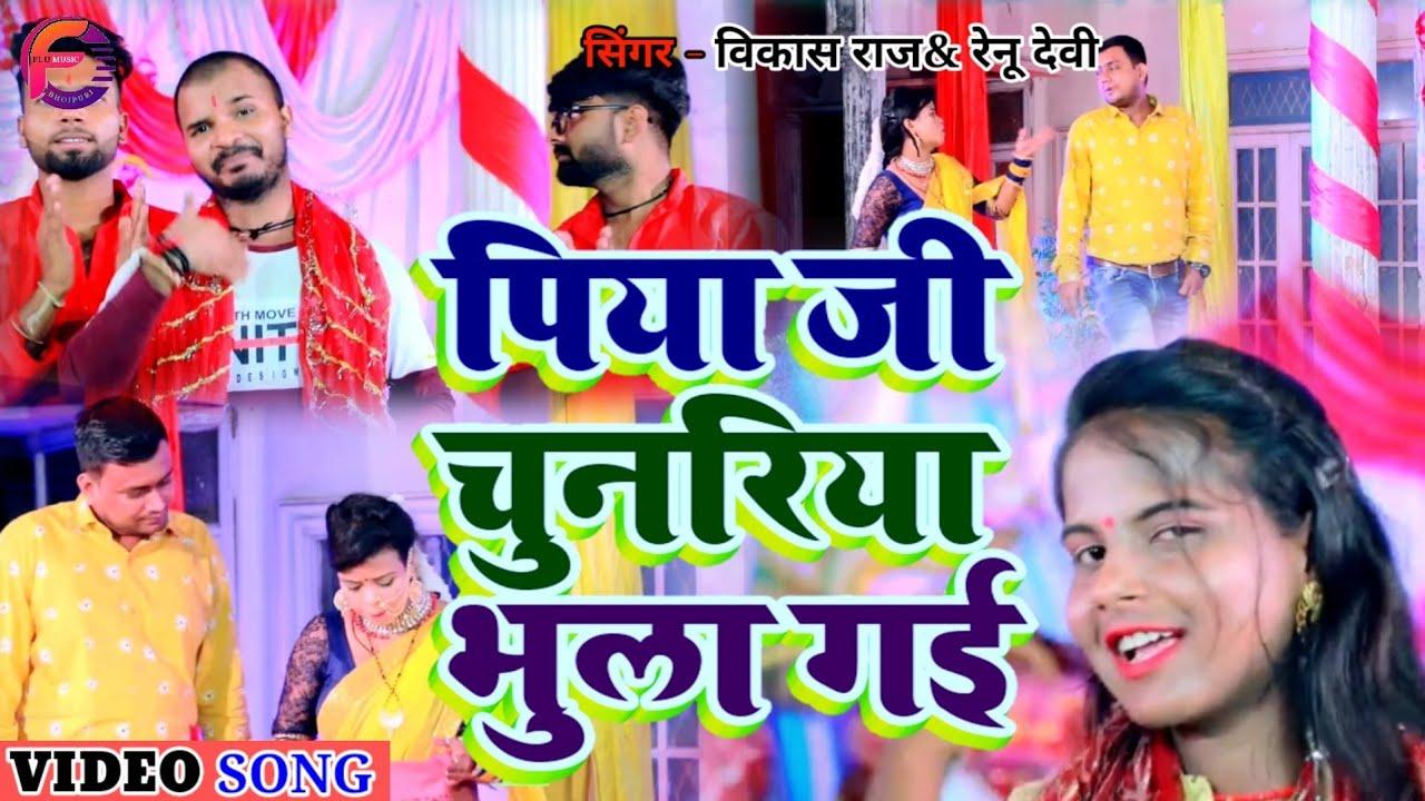 #VIDEO दशहरा गीत,Chunariya Bhula Gaini चुनरिया भुला गईनी Vikash Raj #Renu devi रेनू देवी विकास राज