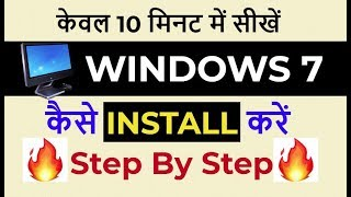 How to Install Windows 7 New Computer in Hindi - Learn Step By Step