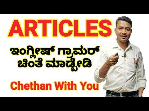 Articles: English Grammar Class by Chethan from SADHANA ACADEMY SHIKARIPURA