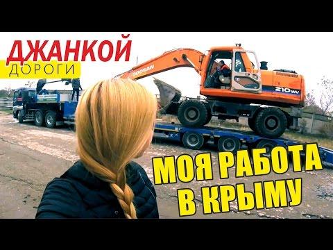 Джанкой: НЕТ ДОРОГ! Моя работа в Крыму. Зарплаты. Аренда спецтехники Крым