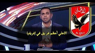 رد فعل أسطوري من كريم شحاتة على فوز الأهلي على حوريا الغيني الاهلي فريق ممتع