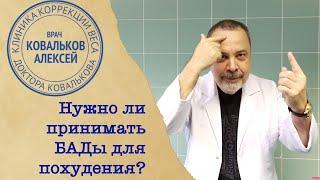 Диетолог Алексей Ковальков. БАДы для похудания: есть или нет