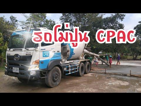 รถโม่ปูน CPAC : Cement mixer truck Thailand