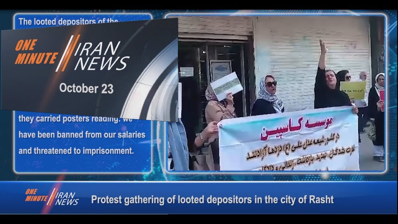 One Minute Iran News, October 23, 2018