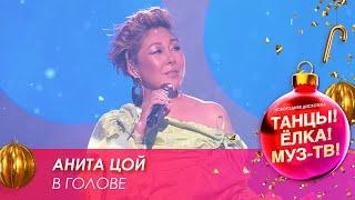 Анита Цой — В голове // Танцы! Ёлка! МУЗ-ТВ! — 2021