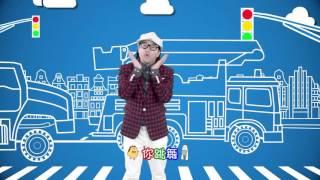 康康X圈圈兒童 一起來跳《康康操》官方版 MV ★ HOOP 圈圈6《快樂, 快樂一直來》專輯