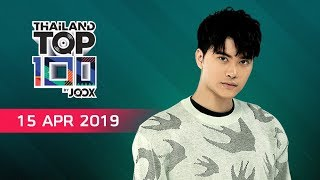 Thailand Top 100 By JOOX   ประจำวันที่ 15 เมษายน 2562