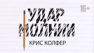 Крис Колфер Удар молнии