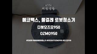 에코백스, 물걸레 로봇청소기 디봇오즈모950(OZMO9…