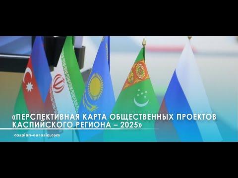 «ПЕРСПЕКТИВНАЯ КАРТА ОБЩЕСТВЕННЫХ ПРОЕКТОВ КАСПИЙСКОГО РЕГИОНА – 2025»