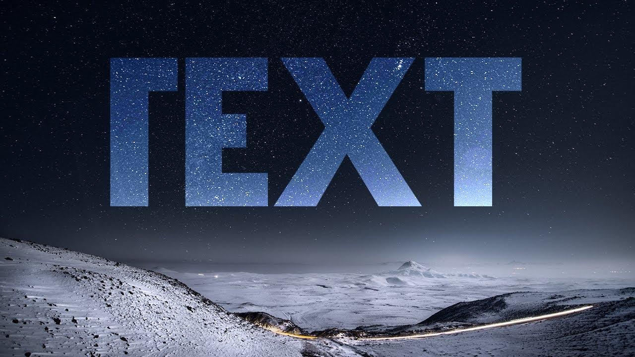 Text Overlay (Photoshop Tutorial)