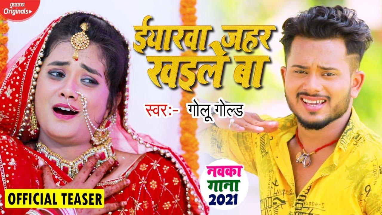Golu Gold | Official Teaser | ईयारवा जहर खइले बा | Iyarawa Jahar Khaile Ba | Bhojpuri Song
